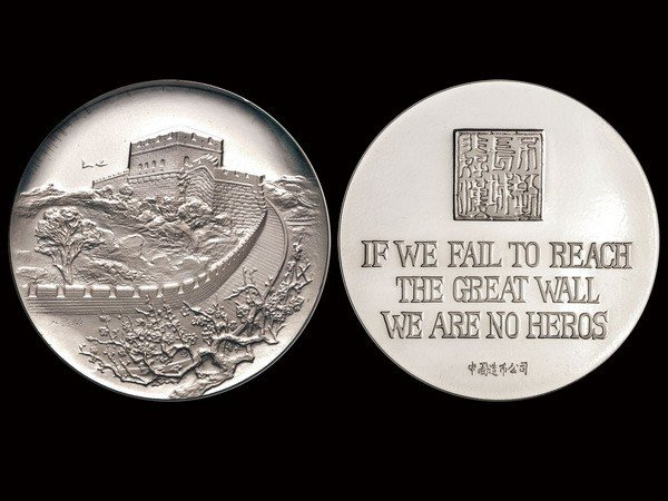 1097: CHINA 1984 Great Wall Large Silver Medal, error t