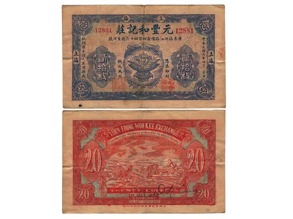 001: CHINA 1918 Shanghai Yuen Foong Woo Kee 20 Coppers