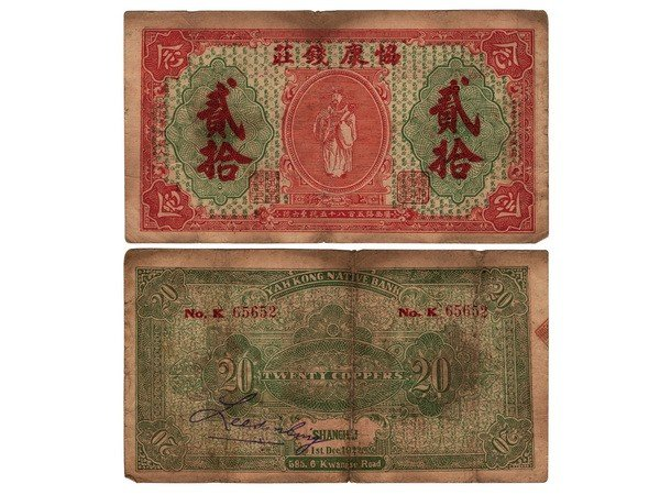 003: CHINA 1922 Shanghai Xie Kang Exchange 20 Coppers