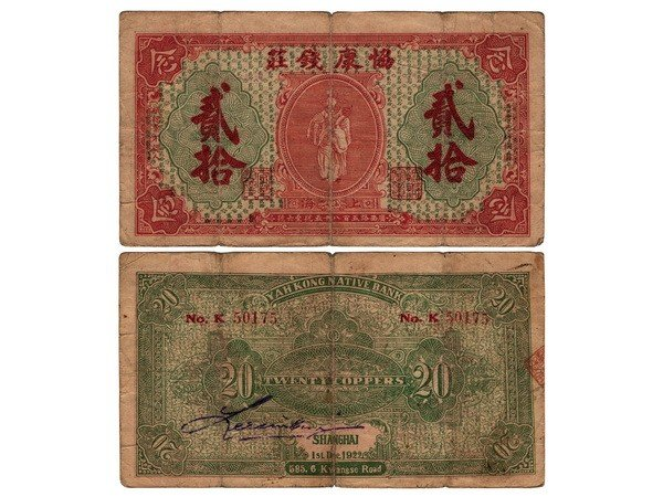 004: CHINA 1922 Shanghai Xie Kang Exchange 20 Coppers