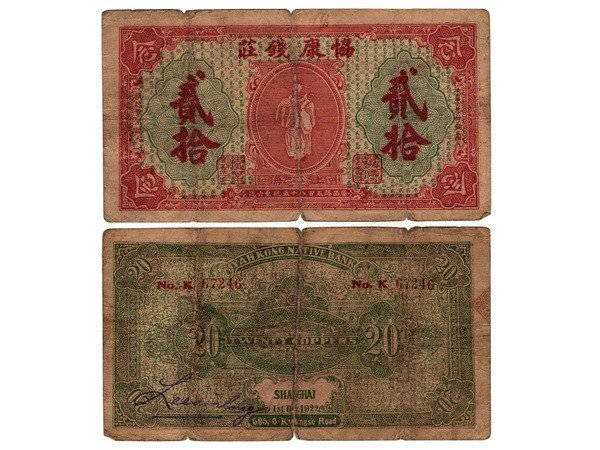 005: CHINA 1922 Shanghai Xie Kang Exchange 20 Coppers