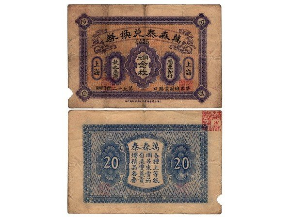 006: ND Shanghai Xie Kang Exchange 20 Coppers