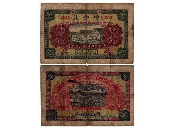 007: CHINA 1922 Shanghai Tseng Ho Hsiang 20 Coppers