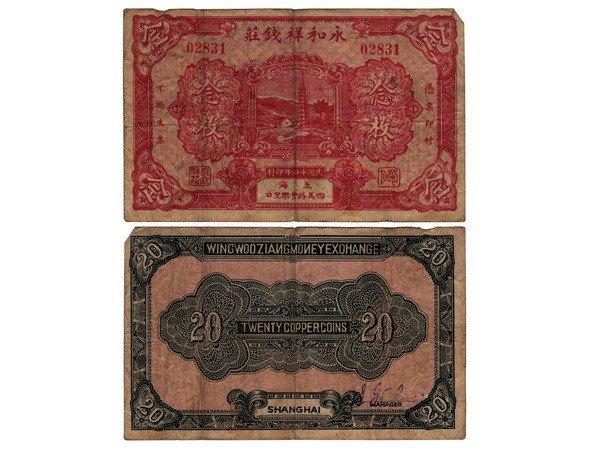 008: CHINA 1925 Shanghai Yong He Xiang 20 Coppers