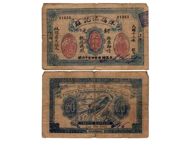009: CHINA 1926 Shanghai Zung Fou Te Kei 20 Coppers