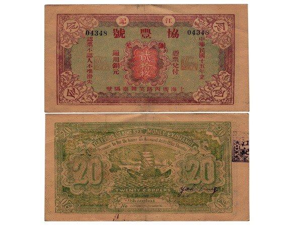 010: CHINA 1926 Shanghai Jiang Ji Xie Feng 20 Coppers