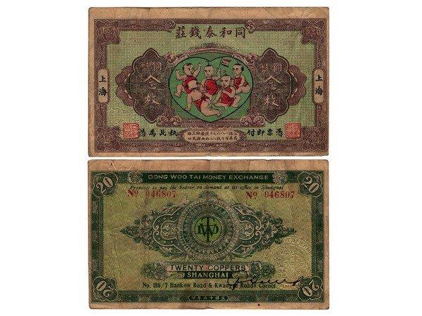 011: CHINA 1926 Shanghai Dong Woo Tai Money 20 Coppers