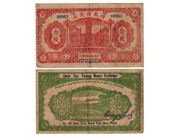 012: CHINA Shanghai Shun Tae Tseang Money 20 Coppers