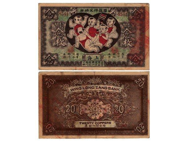 013: CHINA ND Shanghai Wing Long Zang Bank 20 Coppers