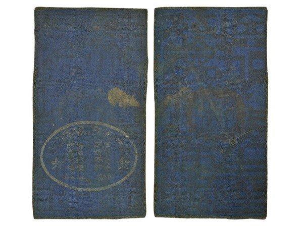 020: CHINA ND(1933) Szechuan Prov. Soviet 3 Ch'uan