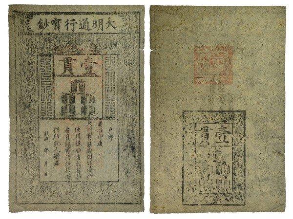 022: CHIN 1368-99 Ta Ming Tung Hsing Pao Chao 1 Kuan