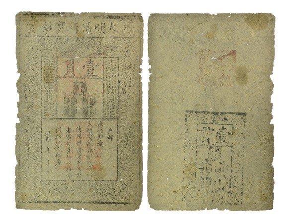 023: CHIN 1368-99 Ta Ming Tung Hsing Pao Chao 1 Kuan