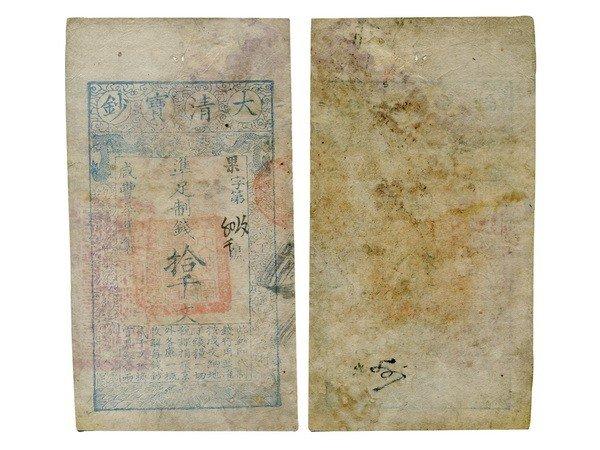 024: CHINA 1857 Da Qing Bao Chao 10,000 Cashes