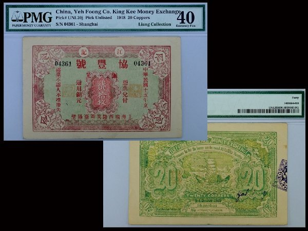 001: CHINA 1918 Shanghai Yeh Foong Co. Money Ex.20 Cop