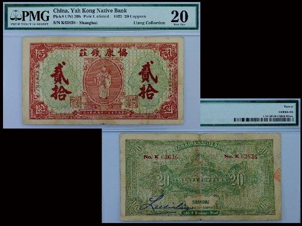 002: CHINA 1918 Shanghai Yah Kong Native Bank 20 Cop