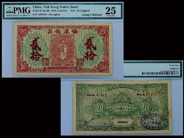 003: CHINA 1918 Shanghai Yah Kong Native Bank 20 Cop