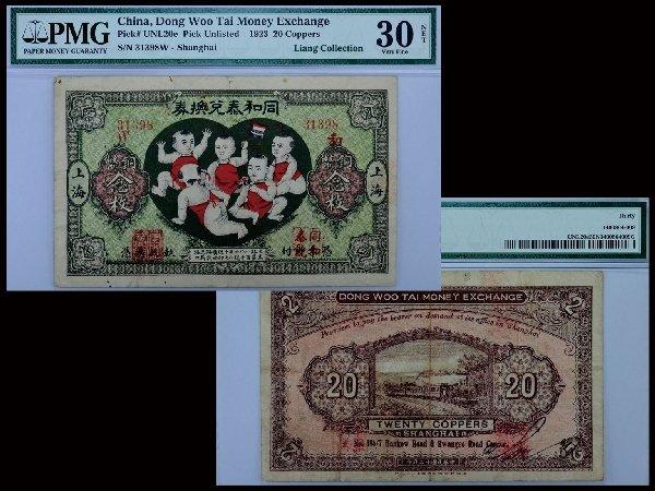 004: CHINA 1923 Shanghai Dong Woo Tai Money Ex. 20 Cop