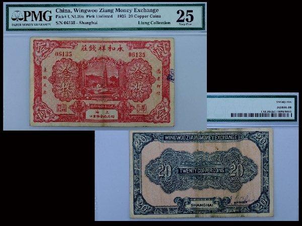 006: CHINA 1925 Shanghai Wingwoo Ziang Money Ex.20 Cop