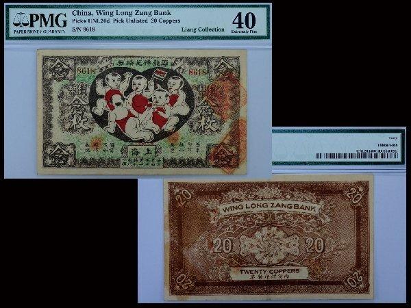 008: CHINA ND Shanghai Wing Long Zang Bank 20 Coppers
