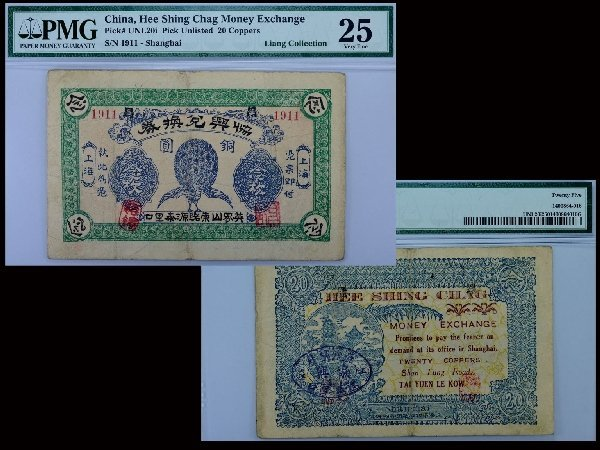009: CHINA ND Shanghai Hee Shing Chag Money Ex.20 Cop