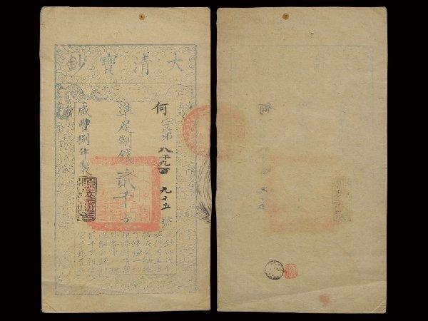 015: CHINA 1858 Ta Ching Pao Chao 2,000 Cash