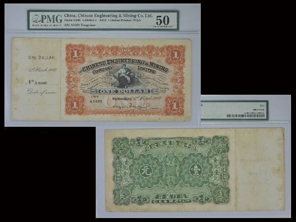 016: CHINA 1902 Chinese Engineering&Minging Co. Ltd.$1