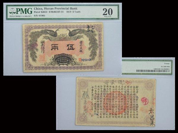 017: CHINA 1912 Hunan Provincial Bank 5 Taels