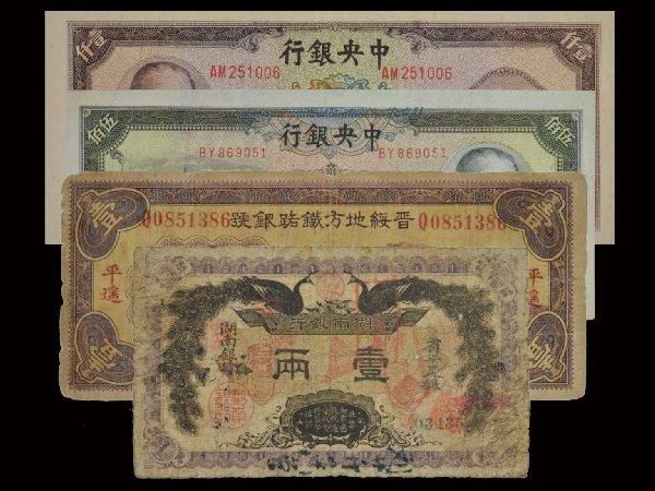 018: CHINA 1912-1944 Banknotes (4)