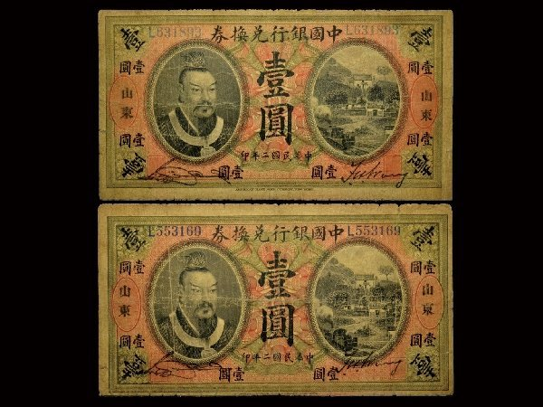 019: CHINA 1913 Bank of China - Shantung Branch $1(2)