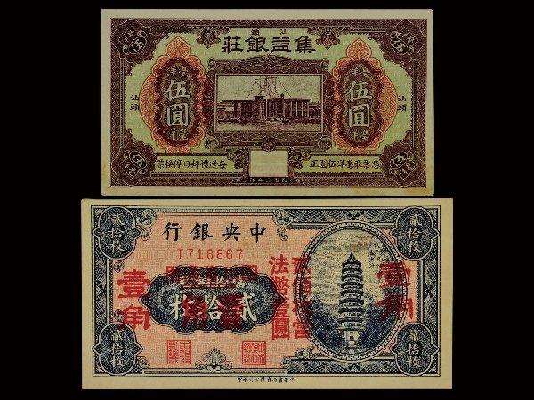 020: CHINA 1914-1928 Banknotes (2)