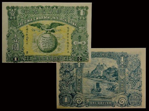 021: CHINA 1914 The Gwa Swarmwun Yiack Bank (Swatow)$1
