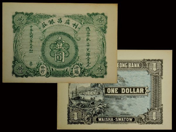 022: CHINA 1914 Lee Yick Cheong Bank (Swatow) $1