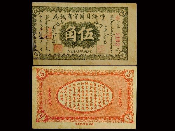 023: CHINA 1919 The hulunbuir GuanShang Money Innings 5
