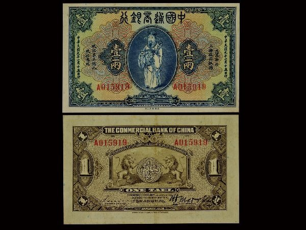 024: CHINA 1920 The Commercial Bank of China 1 Tael