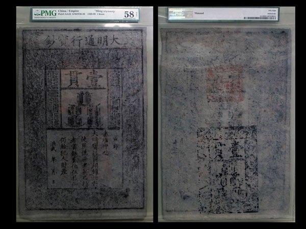 001: CHINA 1368-99 Circulating Note 1 Kuan