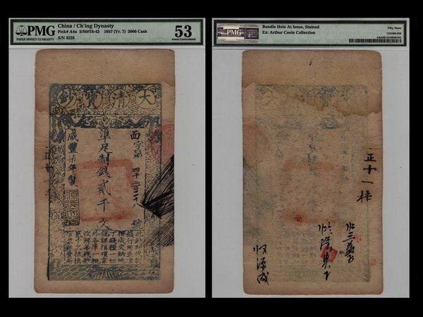 002: CHINA 1857 Ta Ching Pao Chao 2000 Cash, PMG AU53
