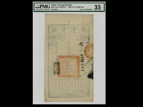 004: CHINA 1858 Ta Ching Pao Chao 2000 Cash