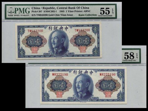 007: CHINA 1945 Central Bank of China 1 Yuan