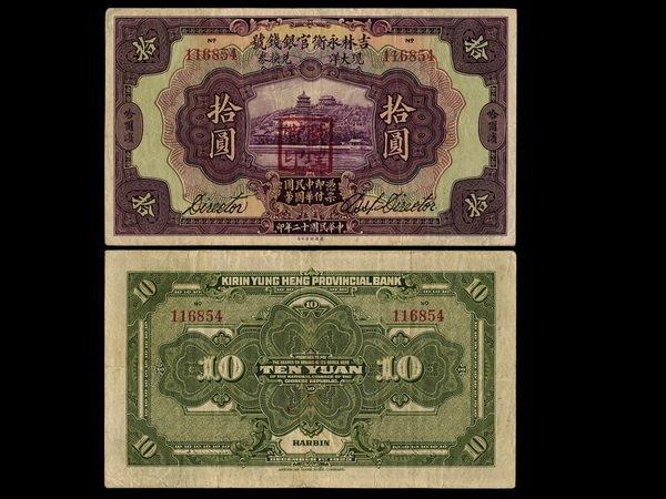 009: CHINA 1923 Kirin Yung Heng Provincial Bank $10