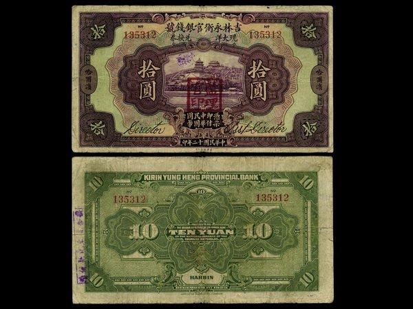 010: CHINA 1923 Kirin Yung Heng Provincial Bank $10
