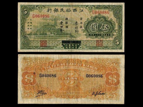 011: CHINA 1933 The Yu Ming Bank of Kiangsi $5