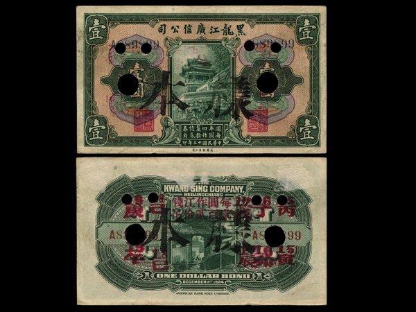 012: CHINA 1924 The Kwang Sing Company Heilungkiang $1
