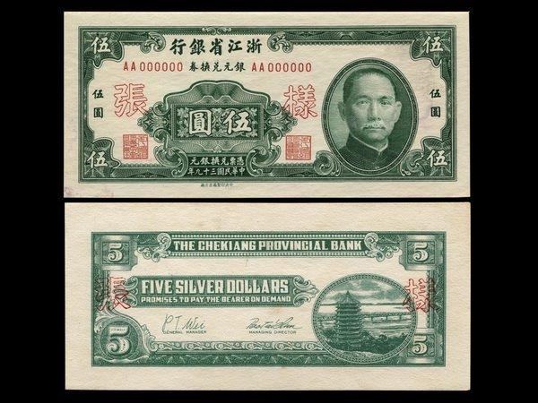 013: CHINA 1950 The Chekiang Provincial Bank $5