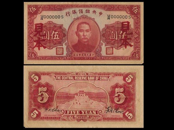 014: CHINA 1940 Central Reserve Bank of China 5 Yuan