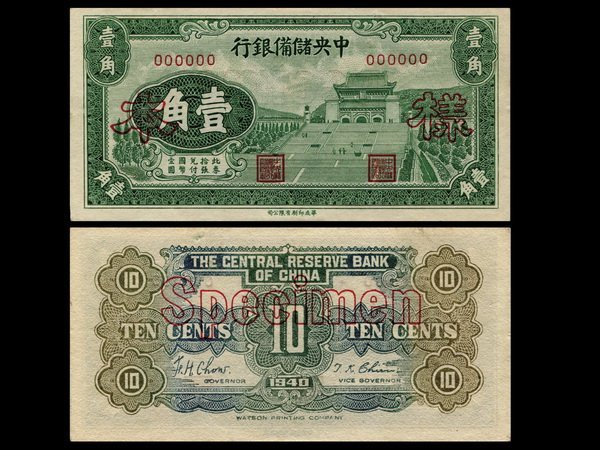 015: CHINA 1940 Central Reserve Bank of China 1 Chiao