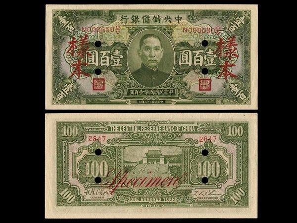 017: CHINA 1943 Central Reserve Bank of China $100