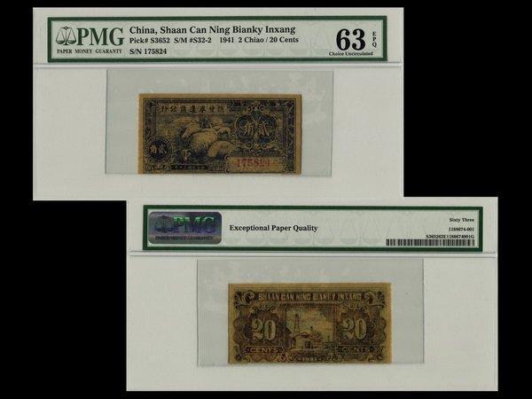 018: CHINA 1941 Border Area Bank 20 Cents