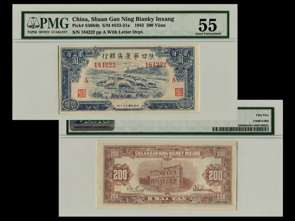 019: CHINA 1943 S-K-N Border Area Bank $200