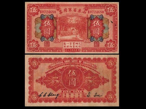 020: CHINA 1926 Shantung Provincial Army-Note $5