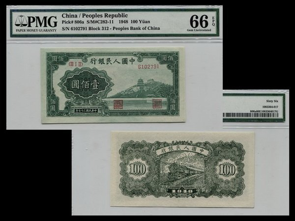 021: CHINA 1948 The People's Bank of China 1st $100